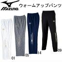 ウォームアップパンツ【MIZUNO】ミズノ パンツ(32MD5010)