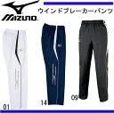 ウインドブレーカーパンツ【MIZUNO】ミズノ ●パンツ(32MF5010)*60