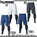HPFC-プラパンツ・インナーセット【hummel】ヒュンメル サッカー ●プラクティスパンツ ピステ 15AW(HAP2042)※52