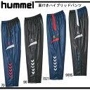 HPFC-裏付きハイブリッドパンツ【hummel】ヒュンメル ● サッカーウエア 15AW(HAW5158)*68