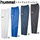 トライアルエアーパンツ【hummel】ヒュンメル ●サッカーウエア 15AW(HAW5161)*73...