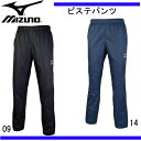ピステパンツ【MIZUNO】ミズノ ● ピステ パンツ(P2MF5501)15AW <※50>