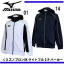 BKライトフルZIPパーカー【MIZUNO】ミズノ 野球 ジャージシャツ 15FW(12JE5K92)※34