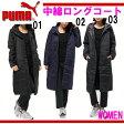 ナカワタロングコート (WOMEN)【PUMA】プーマ レディース ●中綿 ロングコート 15FH(920199)※55