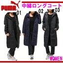 ナカワタロングコート (WOMEN)【PUMA】プーマ レディース ●中綿 ロングコート 15FH(920199)※64