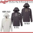 ローリングス ブラックレーベル フーデットパーカーシャツ【Rawlings】ローリングス 野球ウエア15FW(AOS5F03)※30
