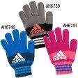 キッズニットグローブ【adidas】アディダス ニット 手袋 キッズ15FW(BCJ89 )<※20>