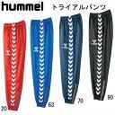 トライアルパンツ【hummel】ヒュンメル サッカーウエア ...
