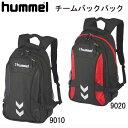 チームバックパック【hummel】ヒュンメル バックパック 15AW(HFB6034)*25