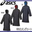 中わたロングコート【asics】アシックス ●中綿ロングコート 15FW(XA741N)※63