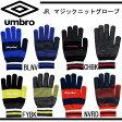 JR.マジックニットグローブ【umbro】アンブロ 手袋 15AW(UJA8506J)※20