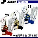 一般用革手袋(両手用) 【SSK】エスエスケイ ●バッティングテブクロ15FW(BG600WF)*53