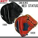 少年軟式 NEO STATUS 捕手用【森モデル】【ZETT】ゼット野球 少年軟式グラブ 15FW(BJCL10)※20