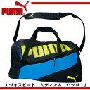 エヴォスピード ミディアム バッグ J【PUMA】プーマ ●サッカー バッグ 16SS(073748-02)※44