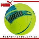 エヴォスピード 5.4 グラフィック ミニ【PUMA】プーマ ●サッカーミニボール16SS(082498-03)*57