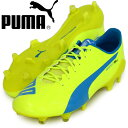 エヴォスピード SL-S FG【PUMA】プーマ ● サッカースパイク 16SS(103731-01)*56