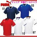 ジュニア 半袖ゲームシャツ【PUMA】プーマ ● JRゲームシャツ(862159)※69