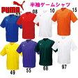 半袖ゲームシャツ【PUMA】プーマ ● サッカー ゲームシャツ(862161)※73