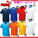半袖ゲームシャツ【PUMA】プーマ ● サッカー ゲームシャツ(862171)※64
