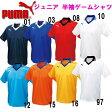 ジュニア 半袖ゲームシャツ【PUMA】プーマ ● サッカー JRゲームシャツ(862173)※61