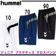 ジュニア プラクティス クロスパンツ【hummel】ヒュンメル ● JRサッカーウエア プラパン(HJP2036)※68