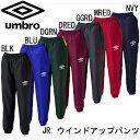 JR.ウインドアップパンツ【umbro】アンブロ ウインド パンツ 15AW(UBA4540JP)*20