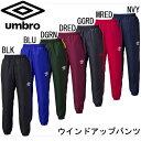 ウインドアップパンツ【umbro】アンブロ ウインド パンツ 15AW(UBA4540P)*20