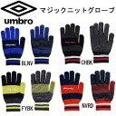 マジックニットグローブ【umbro】アンブロ サッカー 手袋 15AW(UJA8506)<発送に2〜5日掛かる場合が御座います。>※20
