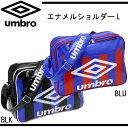 エナメルショルダーL【umbro】アンブロ ● サッカー ショルダー バッグ 16SS(UJS1601)※55