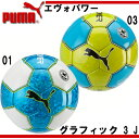 エヴォパワー グラフィック 3 J【PUMA】プーマ ●サッカーボール 4・5号球 16SS(082643)※50
