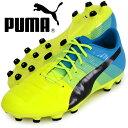 エヴォパワー 1.3 HG【PUMA】プーマ ● サッカースパイク 16SS(103526-01)※58