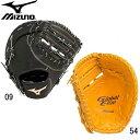 硬式用・ミット グローバルエリートTrue【一塁手用】グラブ袋付き【MIZUNO】野球 硬式用グラブ 16SS(1AJFH14300)※20
