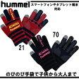 マジックグローブ【hummel】ヒュンメル グローブ15AW(HFA3036KM)※35