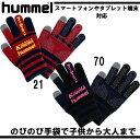 マジックグローブ【hummel】ヒュンメル グローブ15AW(HFA3036KM)*35