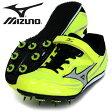 シティウス ウイング 2【MIZUNO】 ミズノ 陸上スパイク トラック種目全般 走幅跳用 16SS(U1GA162447)<※20>