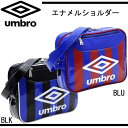 エナメルショルダー【umbro】アンブロ ● サッカー ショルダー バッグ 16SS(UJS1602)※40