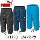 PFFTRG 3/4パンツ【PUMA】プーマ ● サッカーウィンドブレーカーパンツ 16SS(654827)*47