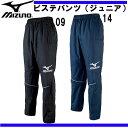 ピステパンツ(ジュニア)【MIZUNO】ミズノ JR トレーニングウェア ピステ(P2MF6121)16SS ※20