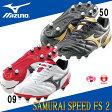 サムライ スピード  FS 2【MIZUNO】ミズノ ● ラグビーシューズ 15SS(R1GA1412)※47