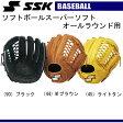 ソフトボールスーパーソフトオールラウンド用【SSK】エスエスケイ ソフトボールグローブ16SS(SSS6050)※20