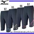 ムーヴクロスセミロングパンツ【MIZUNO】ミズノ 陸上 トレーニングパンツ 16SS(U2MD6021)※20