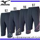 ムーヴクロスセミロングパンツ【MIZUNO】ミズノ 陸上 トレーニングパンツ 16SS(U2MD6021)*41