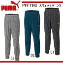 PFFTRG ハイブリッドパンツ【PUMA】プーマ ● トレーニングウェア 16SS(654829)*60