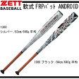 軟式FRPバット ANDROID 【ZETT】ゼット 軟式カーボン 16SS(BCT33684/85)※20