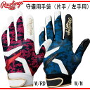 守備用手袋(片手/左手用)【Rawlings】ローリングス 野球 守備用手袋16SS(EBG6S10)