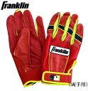 バッティンググラブ CFX PRO(両手用)【FRANKLIN】フランクリン 野球 バッティングテブクロ16SS(20562)※0