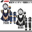 軟式キャッチャー防具4点セット【SSK】エスエスケイ キャッチャー 軟式用セット16SS(CGSET16NC)※20