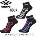 3Pデザインショートソックス【UMBRO】アンブロ  3足組 ソックス 16SS(UCS8441-CBLK)*00