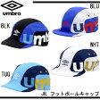 JR.フットボールキャップ【umbro】アンブロ サッカー 帽子 16SS(UJS2608J)※20