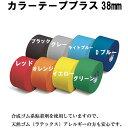カラーテーププラス38mm【DOME】 ドーム テーピング(38MM)16SS*00